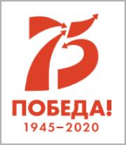 75-я годовщина Победы в ВОВ 1941-1945 г.г.