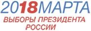 Выборы президента РФ 18 марта 2018